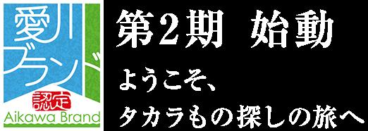 愛川ブランド ここだけの愛みに、ここならではの愛を