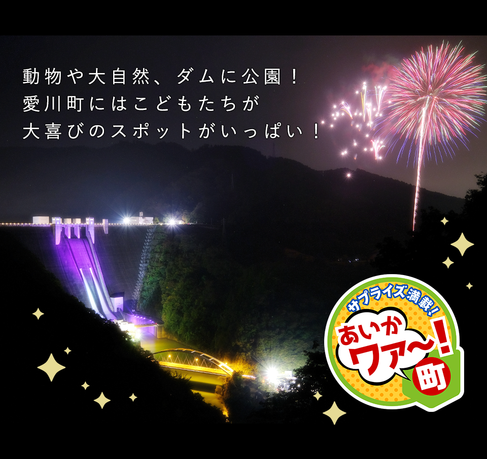 動物や大自然、ダムに公園! 愛川町にはこどもたちが大喜びのスポットがいっぱい!