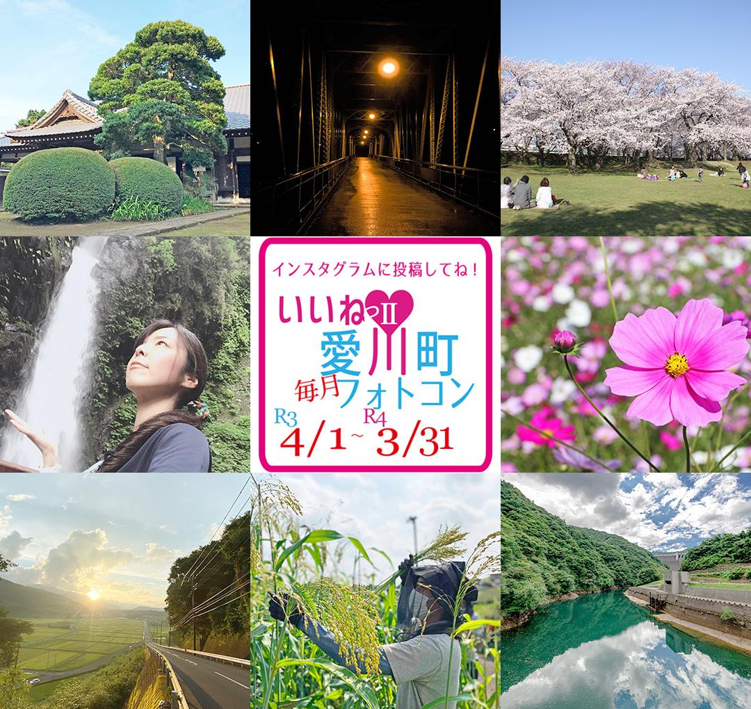 いいねっ♥愛川町 毎月フォトコンⅡ