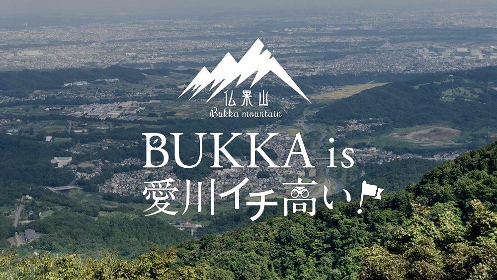 愛川イチ」のてっぺんから広がる景色を見下ろそう! 仏果山 - ポケット ...