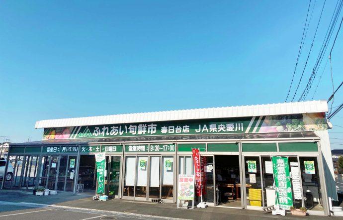 県央愛川農協 ふれあい旬鮮市 春日台