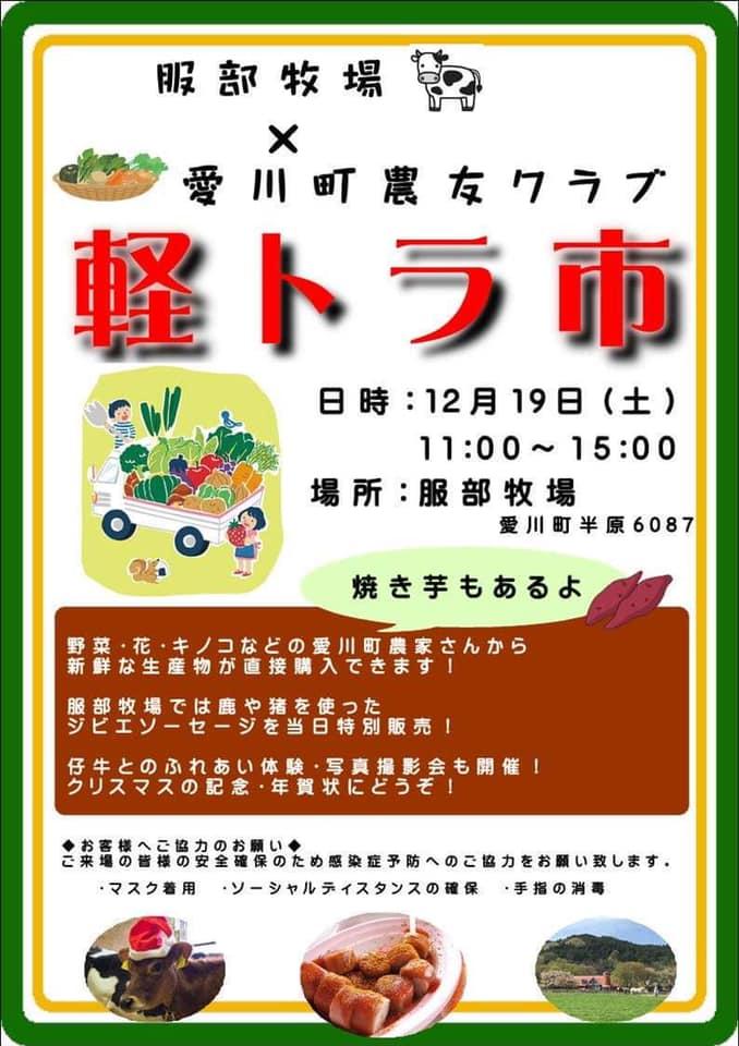 12月 イベント ソーセージ ホットドッグ 食べる 冬 アツアツ ジューシー 野菜 軽トラ きのこ しいたけ 屋台 朝市