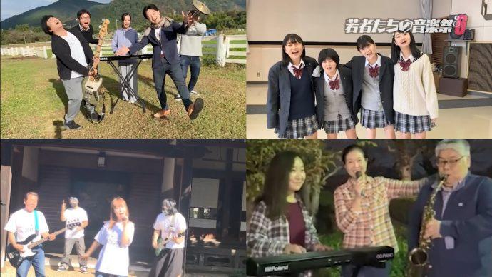 愛川町 若者たちの音楽祭 プロモーションビデオ 動画リンク画像