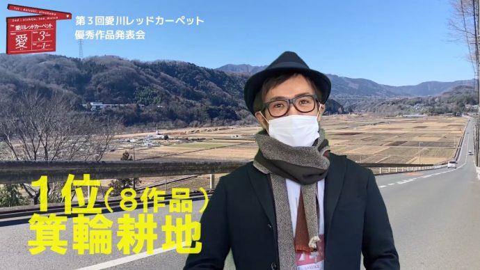 第3回愛川レッドカーペット 優秀作品発表会
