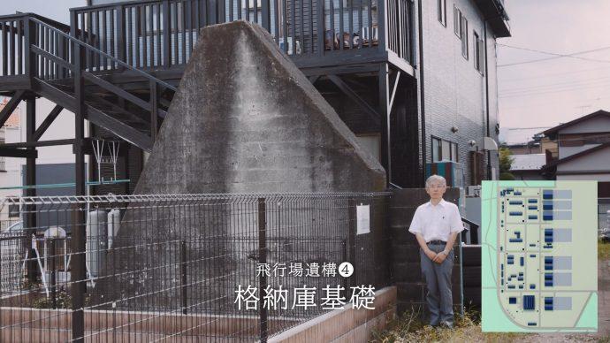 愛川町 戦争遺構 格納庫基礎