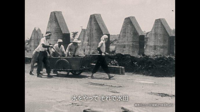 愛川町 戦後 農地の開拓
