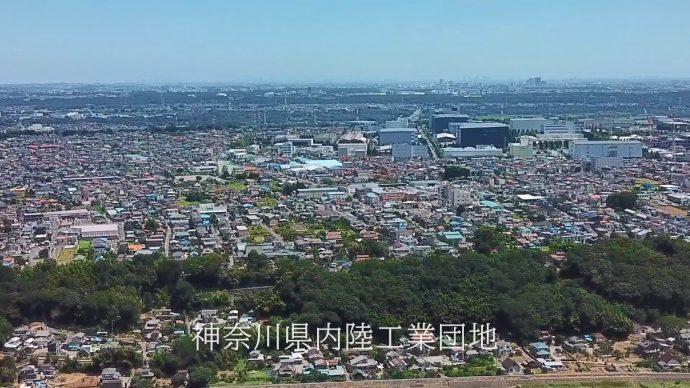 神奈川県内陸工業団地 愛川町
