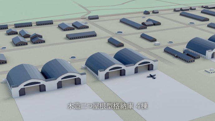 CGによる飛行場再現 愛川町